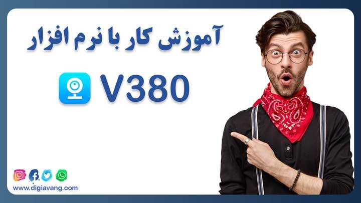 آموزش کار با نرم افزار V380